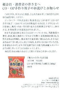 gyouza3.jpg